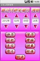 Screenshot of 女性生理期管理