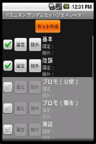 【免費工具App】ドミニオン ランダムセットジェネレータ-APP點子