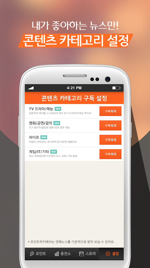 포인트 락커 (Point Locker) Screenshot 7