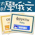 Instant Russian-Chinese Editio icon