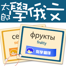 Instant Russian-Chinese Editio