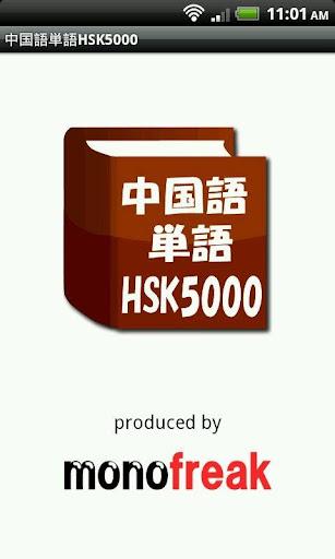 中国語単語HSK5000体験版