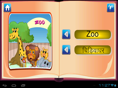 free download dictionary english to hindi for mobile