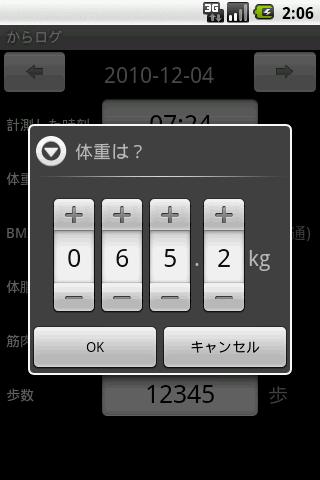 無料健康Appのからログ|記事Game