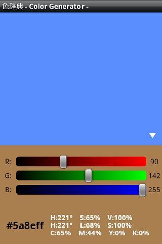 色色發電機字典
