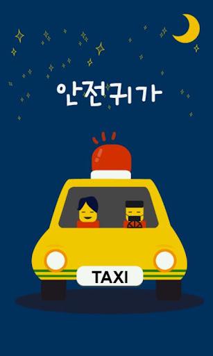 택시 : 안전귀가