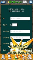 Screenshot of モンストフレンド募集掲示板