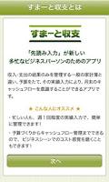Screenshot of すまーと収支