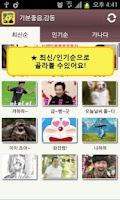 Screenshot of 카톡,카스,밴드에 쓰는 웃긴사진들 (짤방) : 짤모티콘