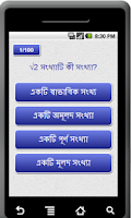 Screenshot of BCS MODEL TEST ,ON MOBILE