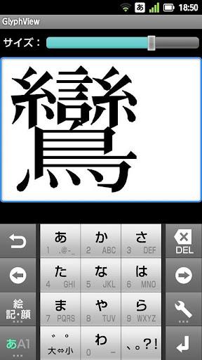 無料生产应用AppのGlyphView|記事Game