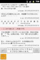 Screenshot of Ms 2ちゃんねるニュースリーダーβ(2chまとめリーダー)