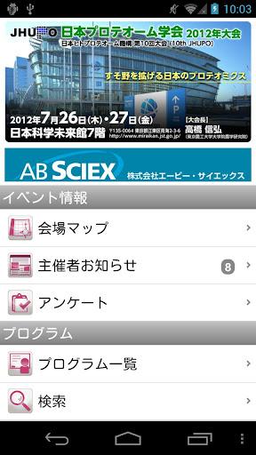 日本プロテオーム学会2012年大会