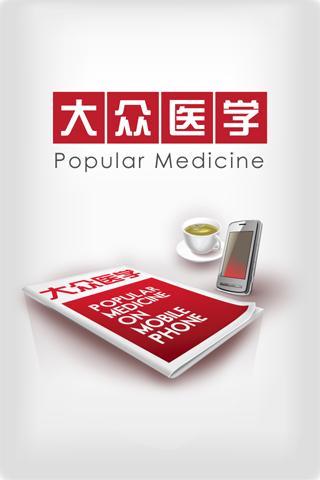 【免費健康App】大众医学,popular medicine-APP點子