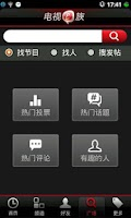 Screenshot of 电视e族