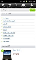 Screenshot of ALBahaeStore