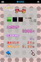 Screenshot of フリバス for GREE