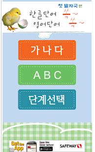 Learning Korean - First Step - screenshot