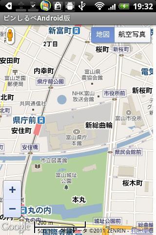 富山県電話帳