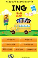 Screenshot of ING버스폰카페- 버스폰,스마트폰,공동구매,대란알리미