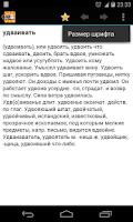 Screenshot of Словарь Даля