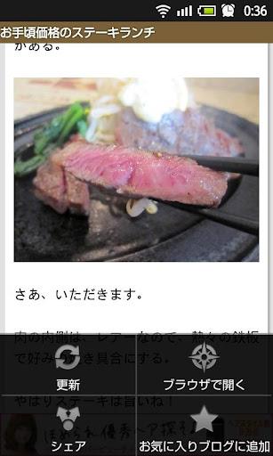 福岡 天神 グルメ ブログ集