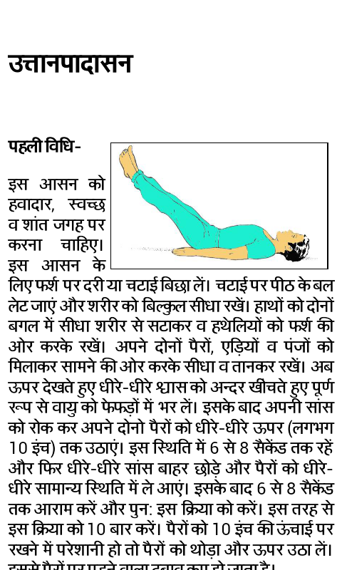 Images Of Yoga Asanas With Names In Hindi Sport Fatare