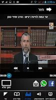 Screenshot of הרב זמיר כהן