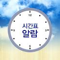 시간표 알람 프로그램(수업은 들어갑시다)
