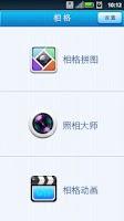 Screenshot of 相格
