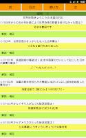 Screenshot of 歴史学習アプリ