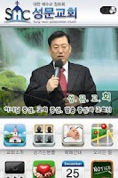 Screenshot of 성문교회