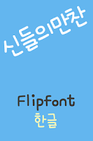 Screenshot of mbcManchan™ Korean Flipfont