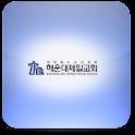 해운대제일교회 icon