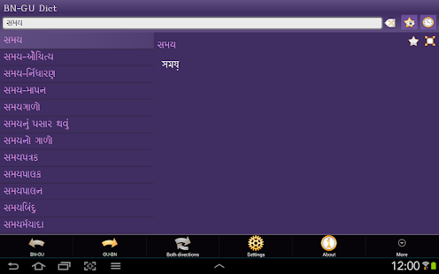 Bengali Gujarati dictionary + - screenshot