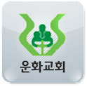 운화교회 icon