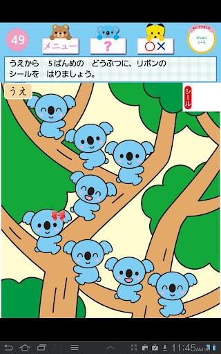 無料教育Appのドコモゼミ キッズ知育 かず4歳 ドコモ×Gakken 記事Game
