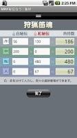 Screenshot of MHF秘伝なう