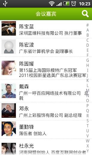 【免費生產應用App】广东站长大会-APP點子