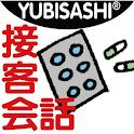 YUBISASHI 接客会話 病院 OMOTENASHI icon