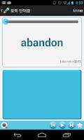 Screenshot of 영어단어학습앱 보카로이드
