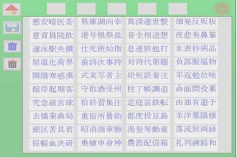 【免費教育App】漢字なぞり書き3年-APP點子