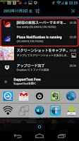 Screenshot of Place Notification