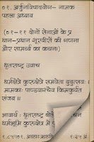 Screenshot of Shrimad Bhagwat Gita In Hindi