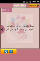 Screenshot of رسائل العيد