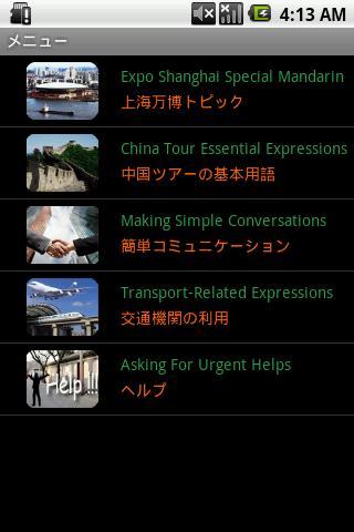 中国観光音声ガイド