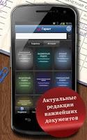 Screenshot of ГАРАНТ. Студент