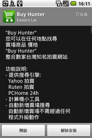 【免費購物App】Buy Hunter-APP點子