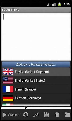 SpeechText