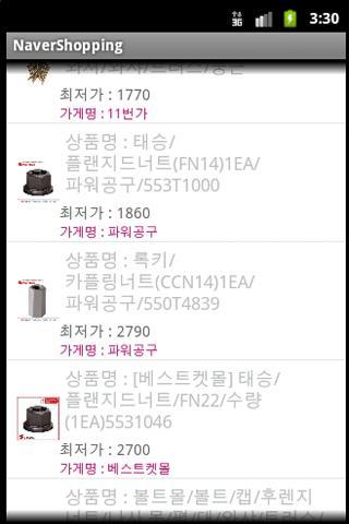 【免費購物App】네이버쇼핑-APP點子